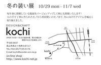 飛騨高山のkochiさんで... - EMERALD Japan Made エメラルドジャパンメイド