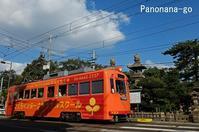 路面電車のはしる街~青空に太陽~ - ちょっくら、そのへんまで。な日常。
