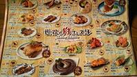 世界の肉フェスタ - ウィズアンドウィズ スタッフブログ