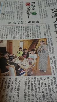 福井国体の思い出 - ふくい女将日記~宝永(ほうえい)旅館、おかみでございます。