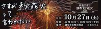 """調布""""秋""""花火2018 -     イカワメガネ店 0120-653-123       東京都青梅市東青梅2-11-19<P有>"""