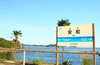 海に近い駅 - ゆる鉄旅情
