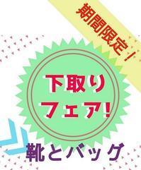下取りフェア! - 鎌倉靴コマヤblog