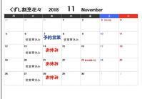 11月カレンダー - くずし割烹 花々女将通信