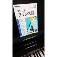 ラジオ講座 - 大阪市淀川区「渡辺ピアノ教室」