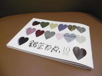 銀座百点 - 銀座ヨシノヤ銀座本店ブログ