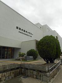 兵庫県立近代美術館 - ShopMasterのひとりごと