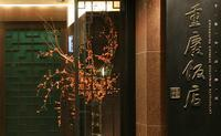 重慶飯店麻布賓館で夕食 - オートクチュールの旅日記