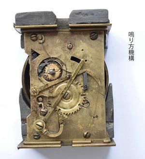 備後福山城主    阿部正弘氏の鳴り方付き尺時計 - 時計修理の佐藤時計店