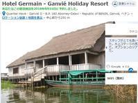 水上都市ガンヴィエのHotel Germain - kimcafe トラベリング