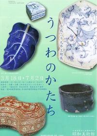 うつわのかたち - Art Museum Flyer Collection