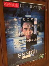 SEARCHING (search/サーチ)...★3 - 旦那@八丁堀