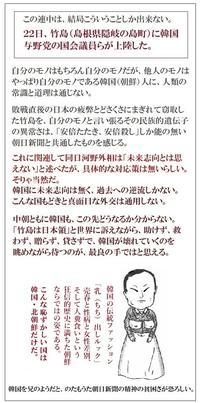 アジアの三悪と新聞三悪そして放送三悪東京カラス - 東京カラスの国会白昼夢