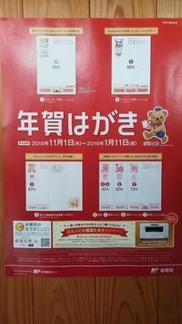 「年賀はがき」予約受付中 - 酒屋 醤 Cafe Hishio