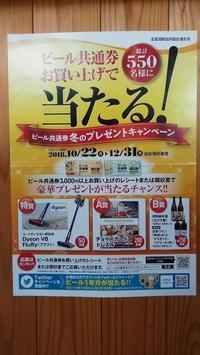 ビール共通券プレゼントキャンペーン - 酒屋 醤 Cafe Hishio