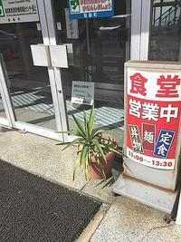 聖籠町「東港港湾福祉センター食堂」日替わり定食 - ビバ自営業2