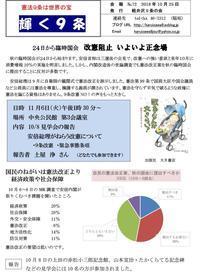 輝く9条No.72 - 軽井沢9条の会