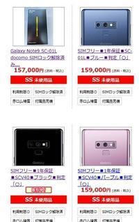 Galaxy Note9 SC-01L白ロム価格相場 初期在庫は高額スタート - 白ロム転売法