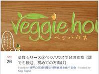ベジハウスで三厭・禁五葷・モドキの宴会 - kimcafeのB級グルメ旅