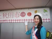 新宿駅西口広場イベントコーナーまるごと秋田市2018 - デジタル美人