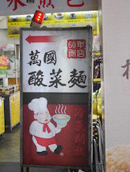 2018台北旅行18萬國酸菜麺・伍宗行・台北市立図書館北投分館 - わたしの毎日