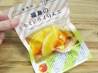 【のもの】おやつTIMES 福島のセミドライりんご - 池袋うまうま日記。