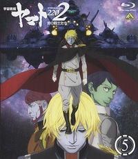『宇宙戦艦ヤマト2202/愛の戦士たち』第5巻 - 【徒然なるままに・・・】