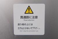 西武40000系電車も貫通路に注意! - Fire and forget