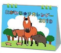 おがわじゅりの馬カレンダー2019の発売 - おがわじゅりの馬房