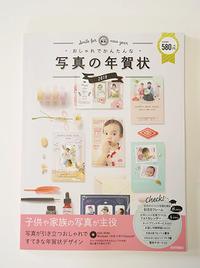 おしゃれでかんたんな写真年賀状 - 860mnibus.com   立体イラストレーター 和田治男