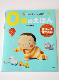「0歳〜3歳の絵本」表紙の立体を作成しました - 860mnibus.com   立体イラストレーター 和田治男