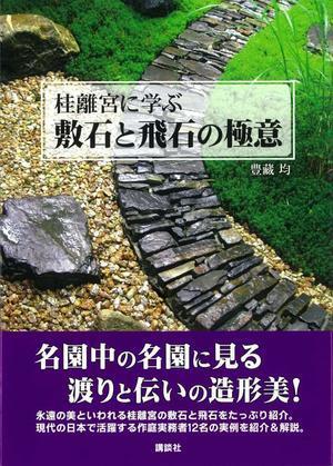 敷石と飛石の極意 発刊されてました - 庭師ののんびり紀行