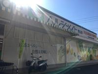 ヘルシーメイト 名古屋焼山店 - マルベリークラブ中部 <自然の叡智を桑・蚕に学ぼう 環境保全・里山づくり>
