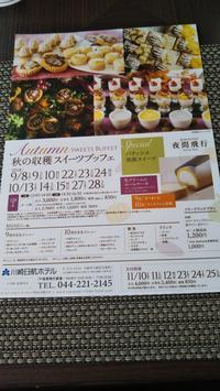 川崎日航ホテル夜間飛行秋の収穫スイーツブッフェ - C&B ~ケーキバイキング&ベーグルな日々~