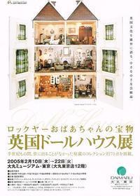 英国ドールハウス展 - Art Museum Flyer Collection