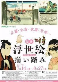 傑作浮世絵揃い踏み - Art Museum Flyer Collection