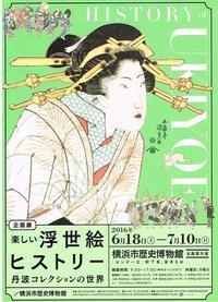 楽しい浮世絵ストーリー - Art Museum Flyer Collection