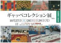 ギャッベコレクション展~4th~ - 輸入家具店 アサヒ家具サロンのスタッフblog