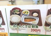 新潟市「秀楽」カツカレー - ビバ自営業2