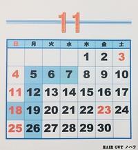 H30年11月の当店、理容室の定休日 - 金沢市 床屋/理容室「ヘアーカット ノハラ ブログ」 〜メンズカットはオシャレな当店で〜