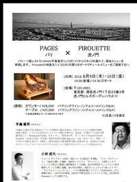 パージュ(パリ)を東京で味わうのです! - SCARFの今日のBLOG