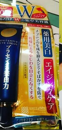 明色化粧品さんの「プラセホワイター 薬用美白アイクリーム 」には、濃厚なプラセンタが!! - 初ブログですよー。