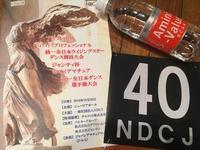 ●チャコット杯(統一ライジング)*2018.10.28 - くう ねる おどる。 〜OLダンサー奮闘記〜