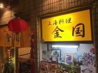 金国の上海蟹(京橋) - 【BELLE TAKES A TRIP】すべれない次の一食