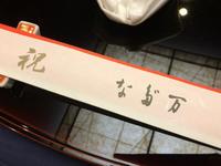 10月26日(金)/なだ万で宴会 - Long Stayer
