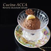 なめらか濃厚♪バナナ・チョコ・ジェラート(卵・乳製品不使用) - Cucina ACCA