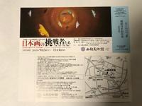 山種美術館日本画の挑戦者たち - 青山ぱせり日記