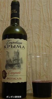 «Сокровища Крыма»  Саперави - ポンポコ研究所(アジアのお酒)