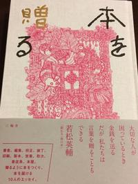 関西本屋巡り(其の一)〜神戸元町 - 素敵なモノみつけた~☆