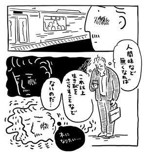 きになる男の小話 - YO!YOPPARAI.